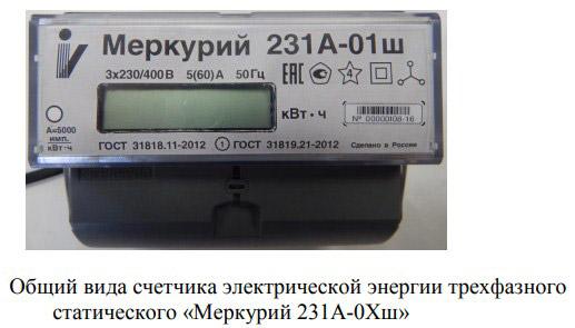 231А-0Хш