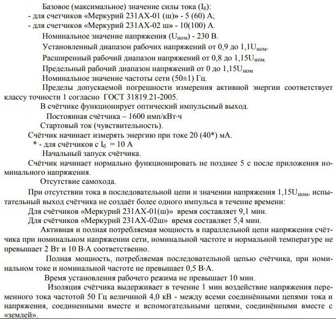 Технические характеристики счётчика Меркурий 231