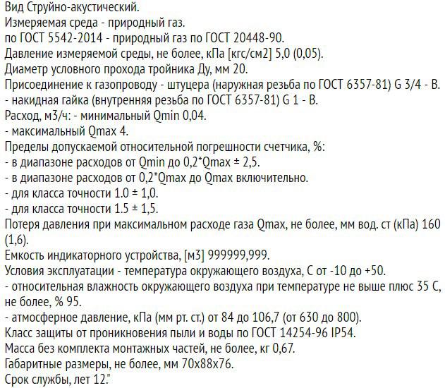 Технические характеристики счётчика СГБМ 4