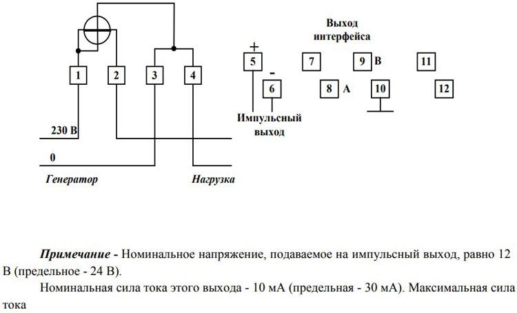 Схема подключения счётчика к сети 230 В