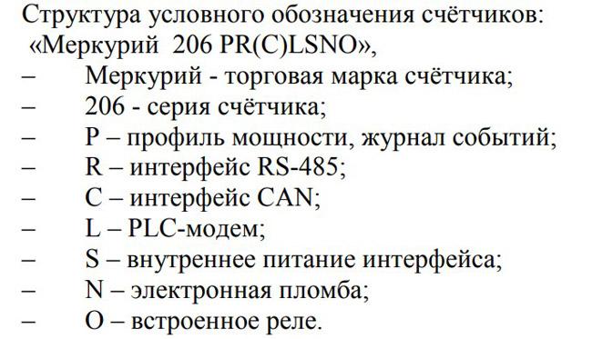 расшифровка меркурий 206