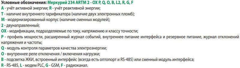 расшифровка меркурий 234
