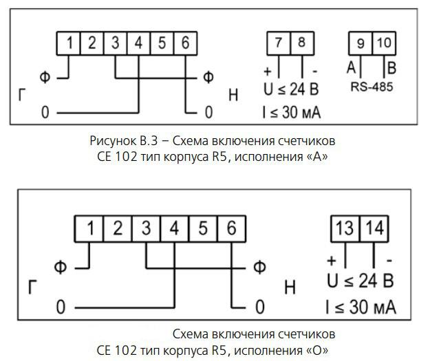 Схемы подключения счётчика R типа