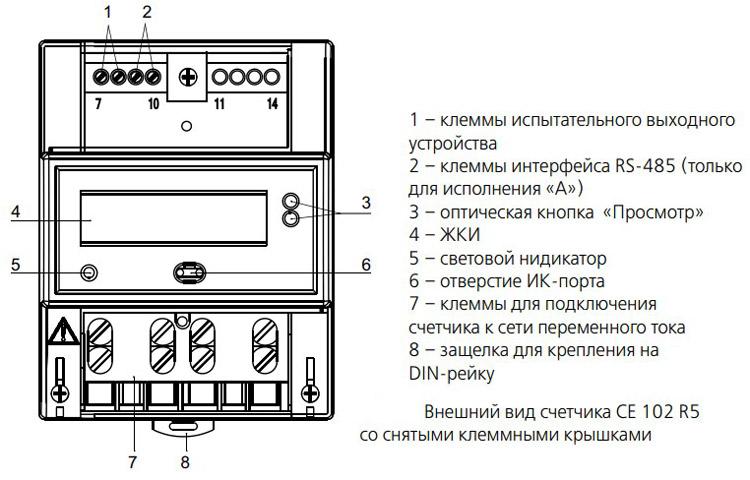 се-102-r5