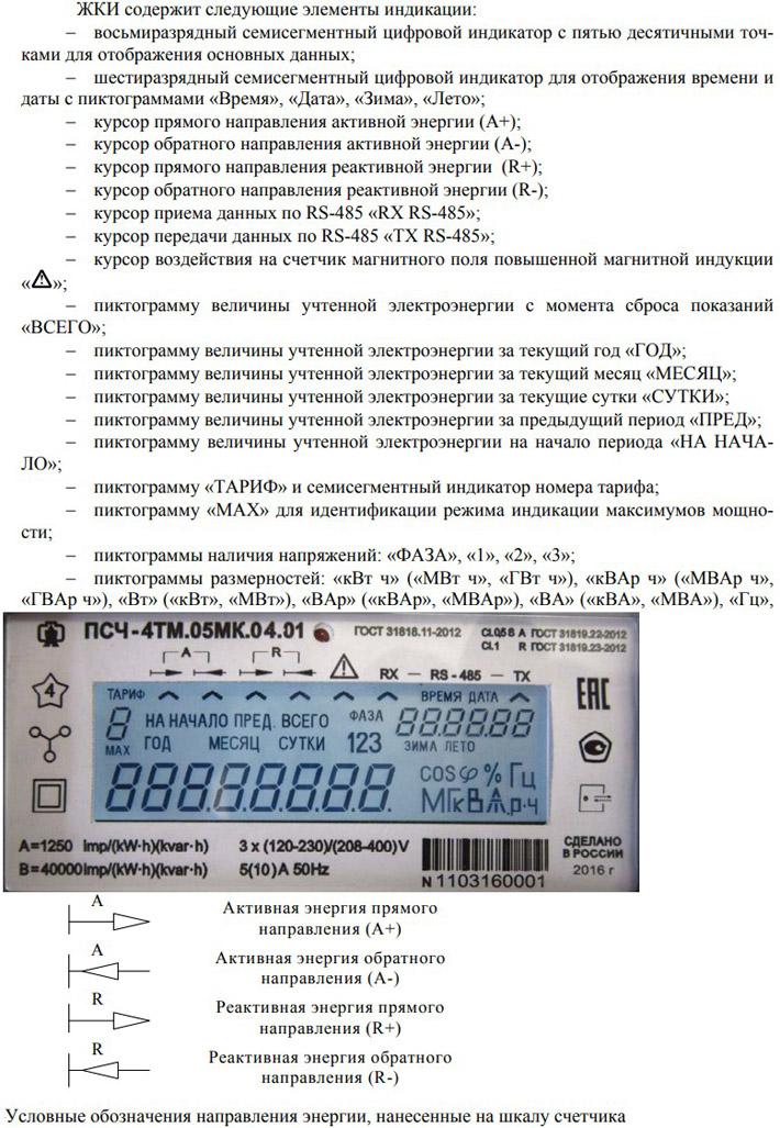 условные-обозначение-рисунков на индикаторе