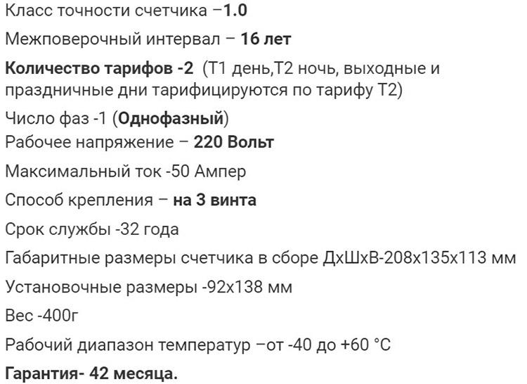 Технические характеристики счётчика Агат 2-12