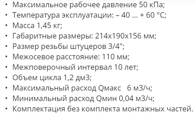 Технические характеристики счётчика Gallus G4