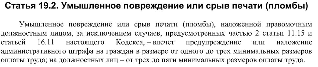 Статья 19.2