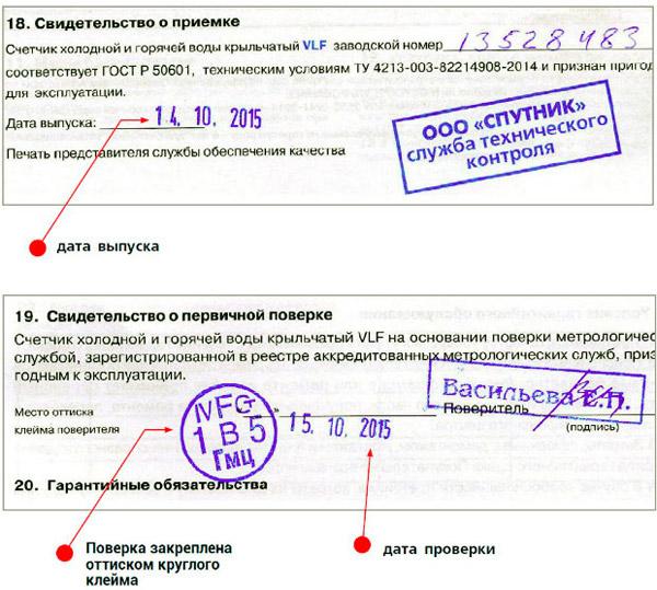 печати для регистрации