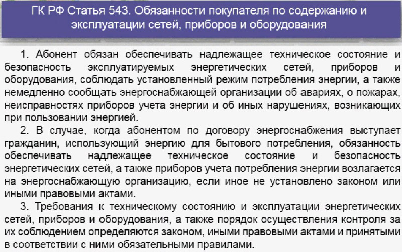 ГК-РФ-543